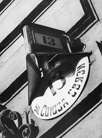 The predecessor of ROSTA, The St. Petersburg Telegraph Agency (SPTA), the first official news agency of Russia, began to operate on September 1, 1904. Photo: house number of the Petrograd Telegraph Agency in Leningrad, 1930