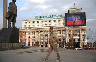 City of Donetsk
