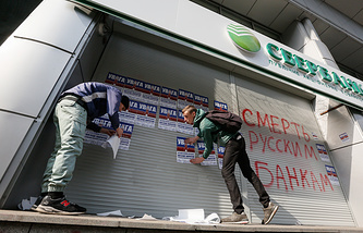 A protest outside of a branch of Sberbank of Russia in Kiev, Ukraine
