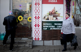 A food shop of Belorussky Fermer (Belarussian Farmer) retail chain in Moscow