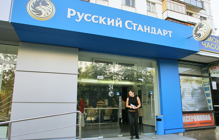 Russian Standard office in Moscow (archive)